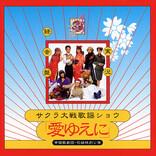 『サクラ大戦』シリーズCD ダウンロード・ストリーミング第9弾配信中!