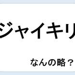 【クイズ】ジャイキリって何の略だか言える?意外に知らない!
