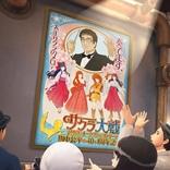 田中公平が選曲『サクラ大戦25周年オーケストラコンサート』セットリストの1部を公開