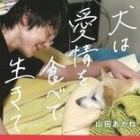 テレビや映画で話題沸騰の奇跡の獣医師・太田快作の生き方に密着した『犬は愛情を食べて生きている』発売!