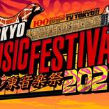「テレ東音楽祭2021」タイムテーブル発表