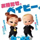 『ボス・ベイビー ファミリー・ミッション』ポスター解禁 赤ちゃん女スパイも参戦