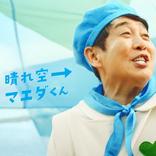 TUBE前田亘輝が「あー夏休み」の替え歌 「GREEN DA・KA・RA やさしい麦茶」新TVCMで披露