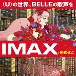 『竜とそばかすの姫』、細田守監督初のIMAX上映決定 新ポスターも解禁