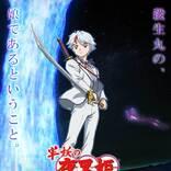 10月放送アニメ『半妖の夜叉姫』弐の章、OPテーマはNEWSが担当 小山慶一郎「殺生丸様ーーー!!!」