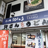 【衝撃】資さんうどんを、福岡とは無縁なおっさんが初めて食べてみた結果 → なんじゃこれぇぇええええええ!!