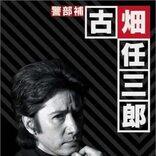 『古畑任三郎』は2位…男が選ぶ「好きな刑事ドラマ」ベスト10