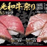 かっぱ寿司、旨み全開!A5ランク「黒毛和牛祭り」開催