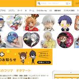 オタク向けフリマアプリ「オタマート」、8月26日にサービス終了