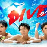 『DIVE!!』最終話、オリンピック行きを掴むのは誰?「今からドキドキわくわく」
