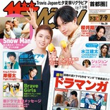ドラマ「彼女はキレイだった」で共演する中島健人&小芝風花が雑誌「週刊ザテレビジョン」の表紙に登場!