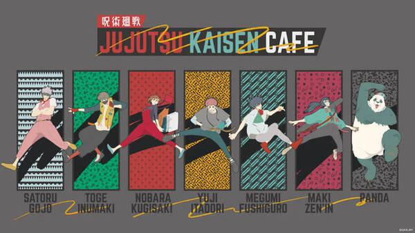 「呪術廻戦カフェ」が東京・大阪・名古屋に期間限定オープ...