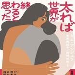 『太れば世界が終わると思った』韓国人女性による17年におよぶ摂食障害の記録、発売!
