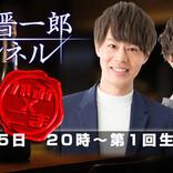 声優・神尾晋一郎をメインMCに迎えた「神尾晋一郎チャンネル」オープン! 7月5日生放送配信開始!