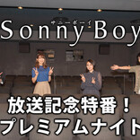 TVアニメ『Sonny Boy』、放送記念特番の放送決定!追加キャスト情報を公開