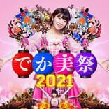CM動画とテーマソングも配信開始! 『でか美祭 2021』に ISEKI(ex.キマグレン)や眉村ちあきなど第2弾出演者発表