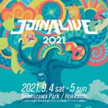 『JOIN ALIVE 2021』にあいみょん、マキシマム ザ ホルモン、WANIMA、手越祐也ら出演