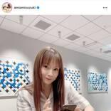 """鈴木亜美、""""デビュー23周年記念日""""報告の微笑みSHOTに反響「美人」「めちゃ綺麗」"""
