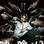 横浜流星が銀髪・白スーツ姿に 『噓喰い』映画化で主演 中田秀夫監督とタッグ
