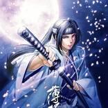 アニメ『薄桜鬼』新作OVA制作決定&ティザービジュアル解禁! ドラマ第2弾のキャストも明らかに