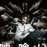 横浜流星、銀髪に染めて挑む主演映画『嘘喰い』は「初ジャンル、初挑戦な役」