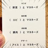 【衝撃】ミシュラン1つ星シェフが監修した「マヨネーズのフルコース」を食べてみた! 最初の皿がヤバすぎて二度見する事態に!!