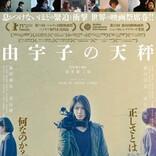 瀧内公美主演『由宇子の天秤』、9.17公開決定 ポスタービジュアル到着