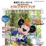 「東京ディズニーリゾート トリビアガイドブック」トリビアクイズが160問も掲載!