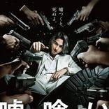 横浜流星主演で漫画『嘘喰い』を実写映画化 『スマホを落としただけなのに』の中田秀夫監督がメガホン