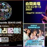 NMB48「17LIVE」で無料独占ライブ配信決定!7月9日~11日の3日間で5公演