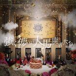 #ババババンビ 1stアルバム発売決定、アイドルらしからぬジャケット写真がシュール