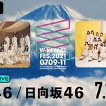 櫻坂46と日向坂46による初の合同ライブイベント、最終日を「ABEMA」生配信決定