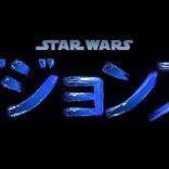 日本のアニメスタジオとのプロジェクト『スター・ウォーズ:ビジョンズ』9/22配信開始、タイトルも明らかに