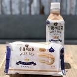 ミルクティー好き歓喜! 新発売「午後ティー」スフレワッフル実食レポ