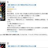 「喰いタン」全16巻分が66円!? Kindleの「極!合本シリーズ 寺沢大介セレクション」1冊11円の驚愕セール