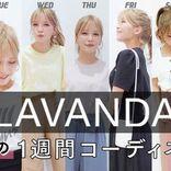 AAA宇野実彩子、YouTubeチャンネルでこだわり詰まった1週間コーデ初公開