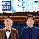 放送後に反響の大きかったMBS『情熱大陸×和牛』 9月8日にDVD発売決定!