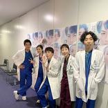『泣くな研修医』白濱亜嵐ら、怒涛のクランクアップ写真