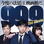 松本潤主演「99.9」映画版、特報&第1弾ポスター解禁 本編映像初公開