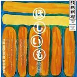 """「日本一の茨城のほしいも」の魅力発信  """"世界初""""の「ほしいも新聞」、茨城新聞創刊130周年記念"""