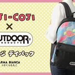 『コジコジ』×「OUTDOOR PRODUCTS」のコラボレーションアイテム「コジコジ デイパック」の受注を開始!