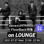 全メンバー登場のFlowBack「LOUNGE」特集イベント第三弾開催!