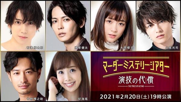 (上段左から)有澤樟太郎、猪塚健太、大原櫻子、小南光司(下段左から)竹財輝之助、妃海風