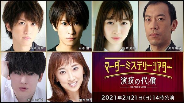(上段左から)相葉裕樹、赤澤燈、岡本夏美、片岡亀蔵(下段左から)崎山つばさ、紫吹淳