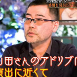 『全裸監督』武正晴総監督、山田孝之の魅力を語る「彼のアドリブは演出に近い」