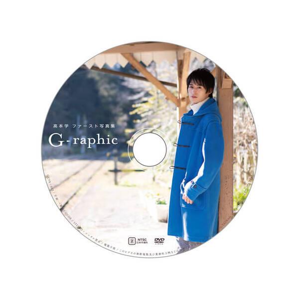 高本学写真集「G-raphic」6