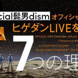 Official髭男dismの魅力に迫る! ABEMAで特番独占生放送