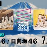 櫻坂46と日向坂46初の合同ライブイベント最終日を生配信