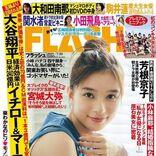 芳根京子 最新素顔を撮り下ろし「どの衣装の私が好みか直接聞いてみたい」