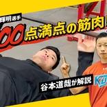 阪神・佐藤輝明選手って何がすごいの?筋肉の専門家と近大野球部の監督・後輩が証言!
